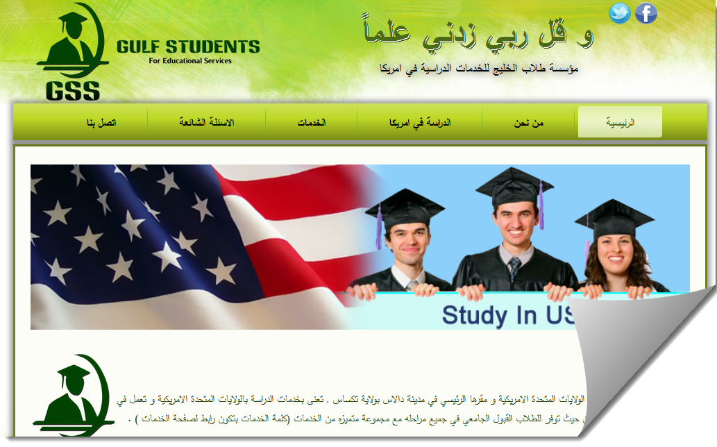 gulfstudentsservices.png